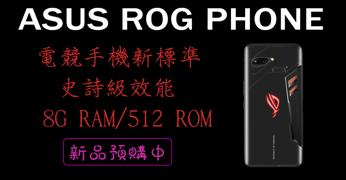 ASUS ROG PHONE~電競手機新標準!