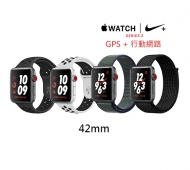 【LTE版】 Apple Watch Series 3 Nike+ GPS+行動網路  / 42mm
